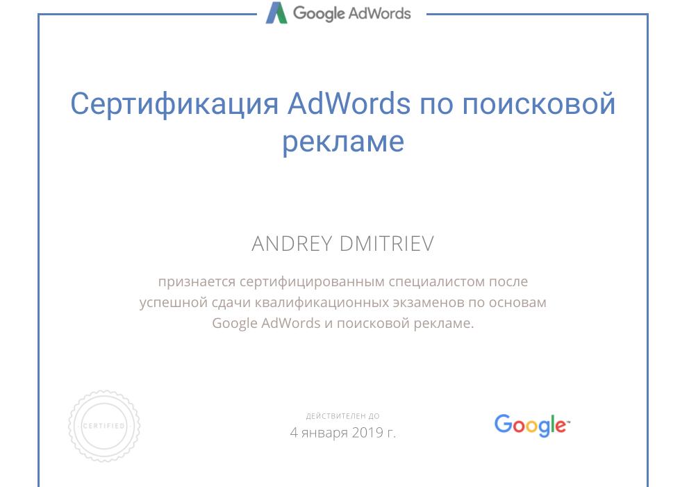 Andrey barney – Google AdWords