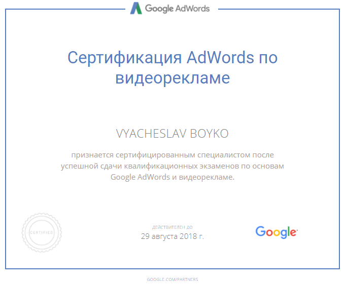 Вячеслав BaykAl — Google AdWords