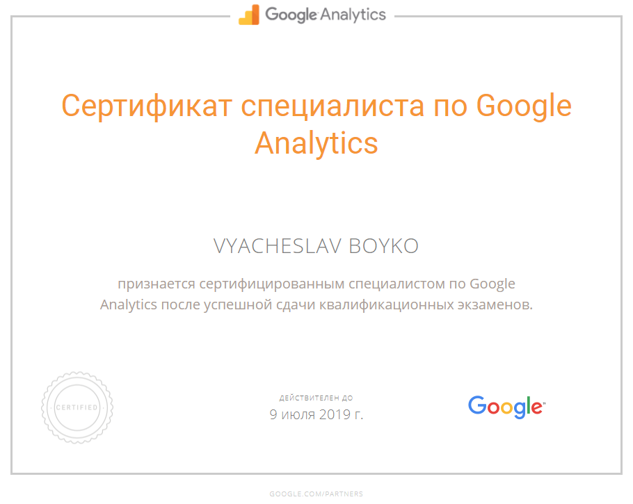 Вячеслав BaykAl — Google Analytics