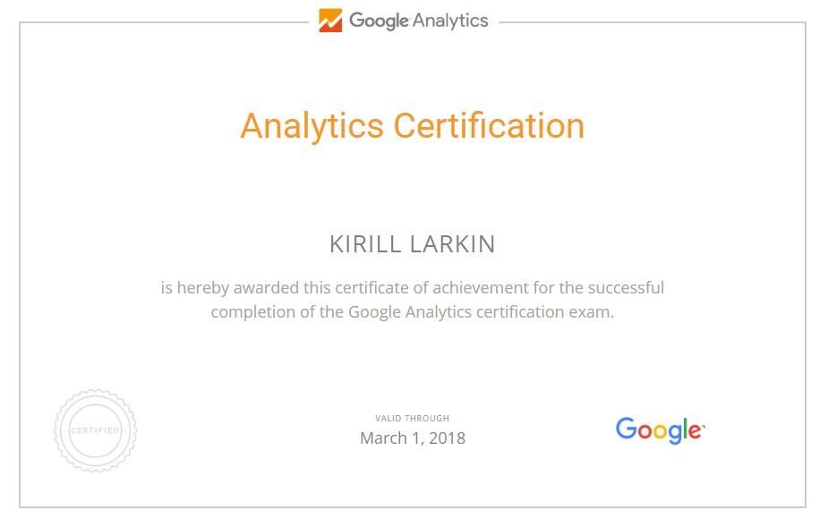 Кирилл berserk — Google Analytics