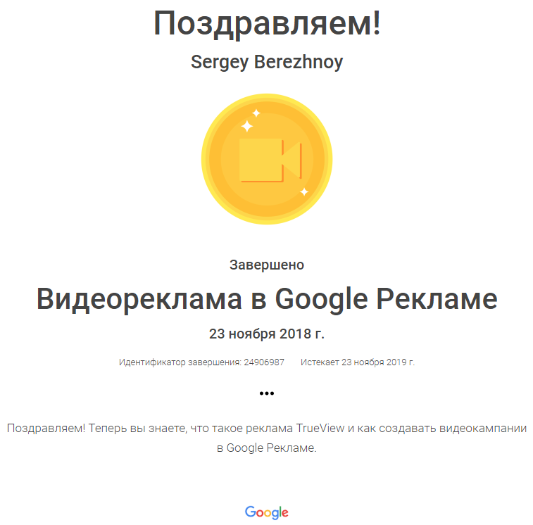 Berya — Google AdWords