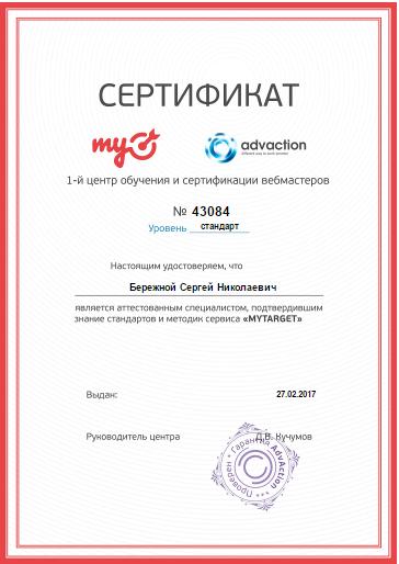 Sergey Berya – myTarget
