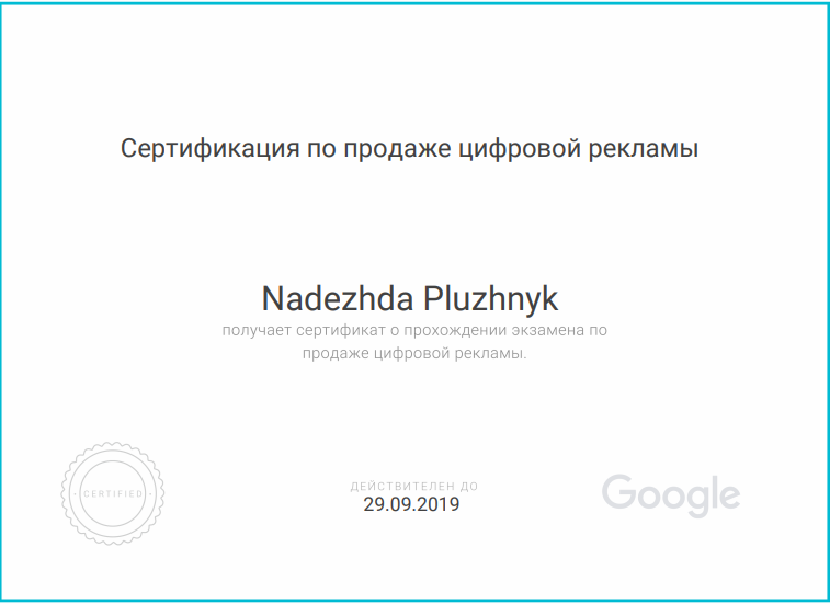 Nadezhda bloom – Google AdWords