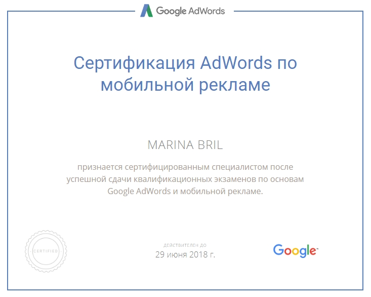 Марина bril — Google AdWords