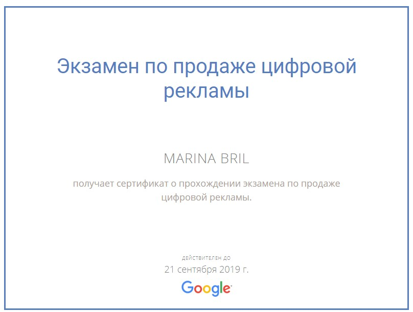 Marina bril – Google AdWords