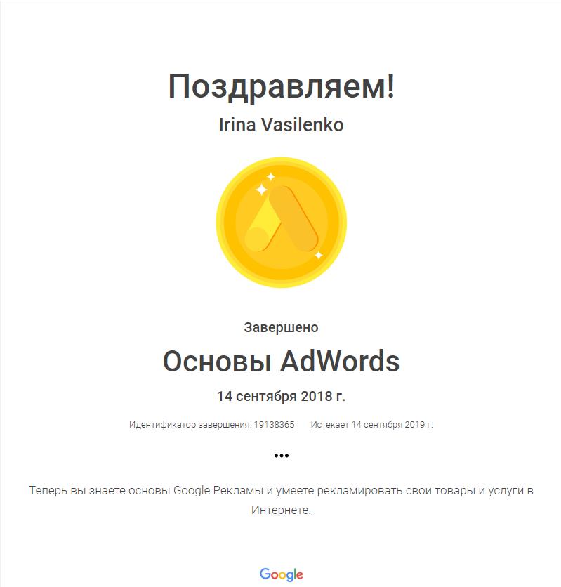bruno — Google AdWords