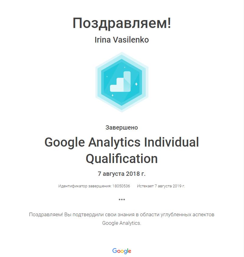 bruno — Google Analytics