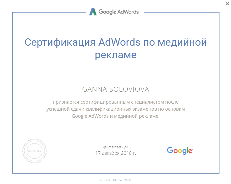 Анна Bukashka — Google AdWords
