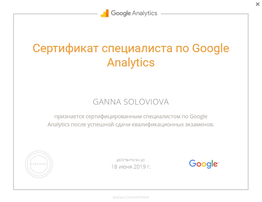 Анна Bukashka — Google Analytics