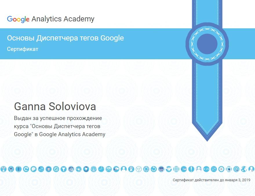 Анна Bukashka — Google Tag Manager