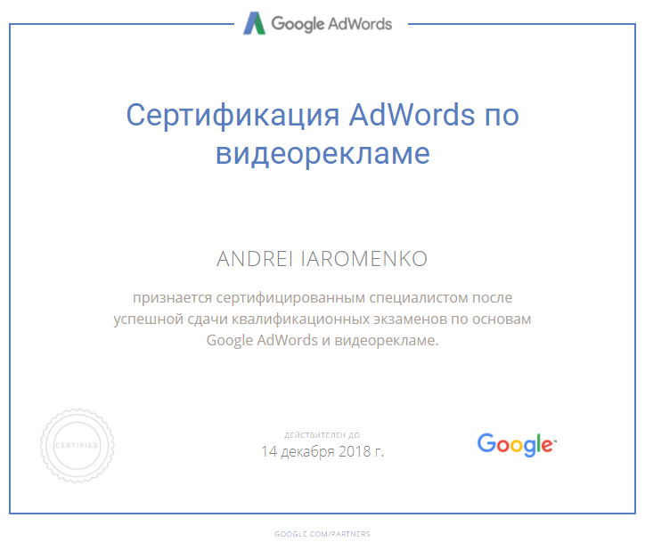 Андрей Carbonara — Google AdWords