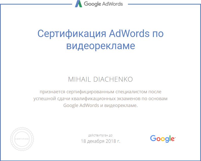 Mihail Chief – Google AdWords