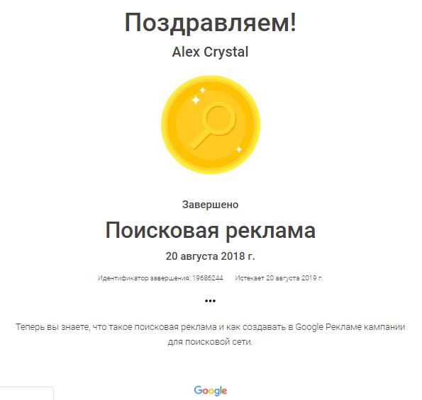 crystal — Google AdWords