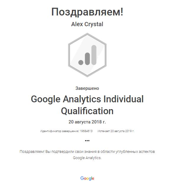 crystal — Google Analytics