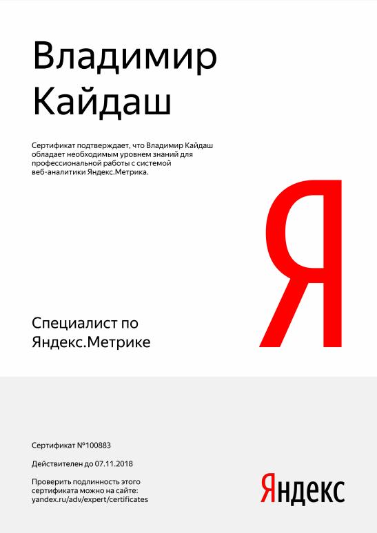 Vladymyr Cube – Yandex.Metrica
