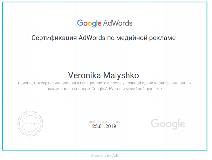 Veronika Dafna – Google AdWords