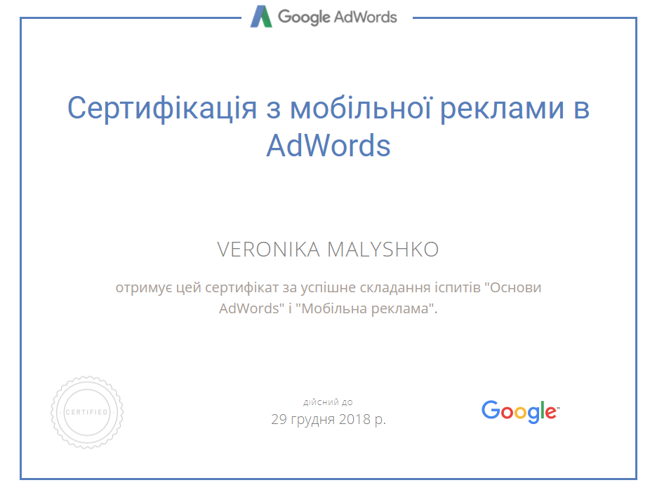 Dafna — Google AdWords