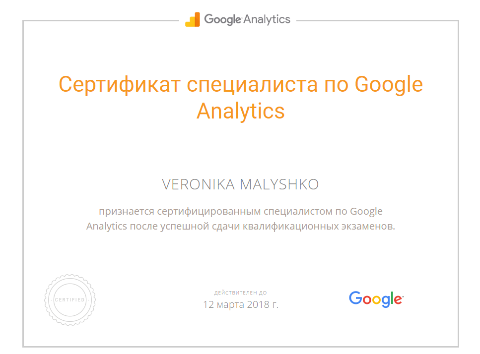 Veronika Dafna – Google Analytics
