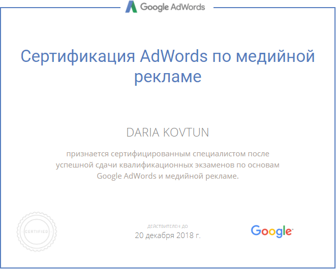 Daria dashiki – Google AdWords