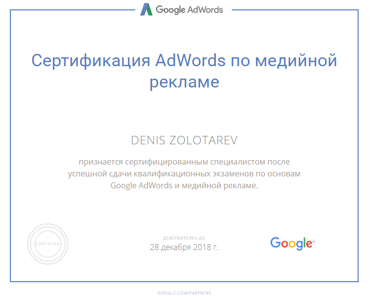 djidji — Google AdWords