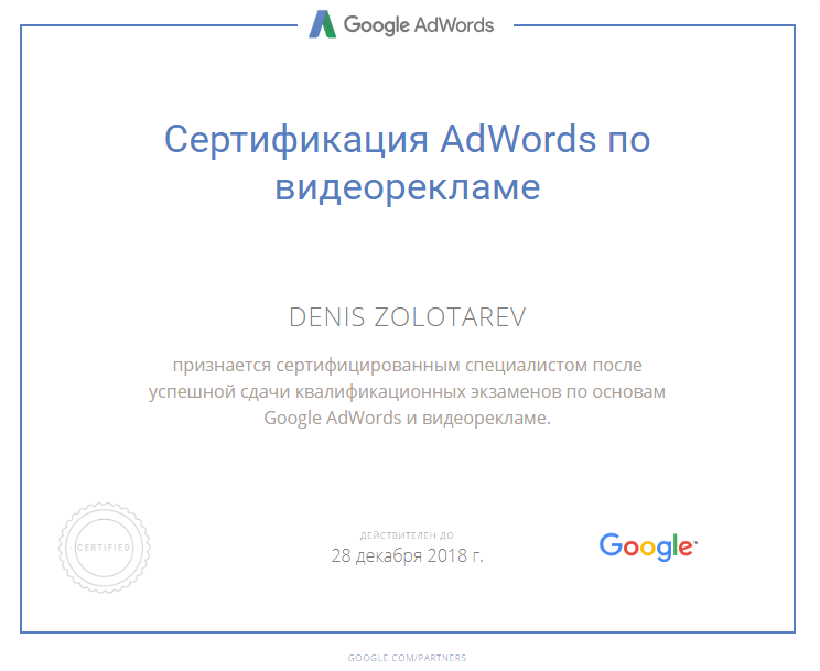 Denys djidji – Google AdWords