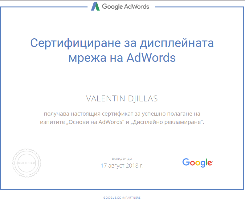 Valentin djillas – Google AdWords