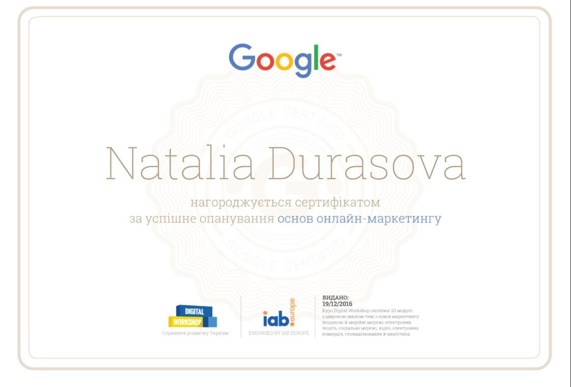 Наталья durasova — Digital Workshop