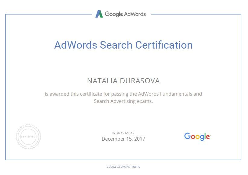 Наталья durasova — Google AdWords