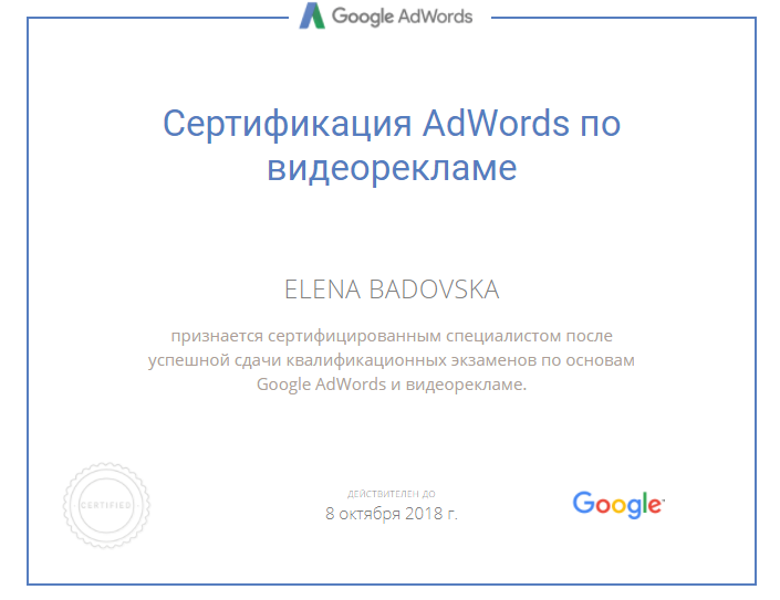 Елена Eagle — Google AdWords
