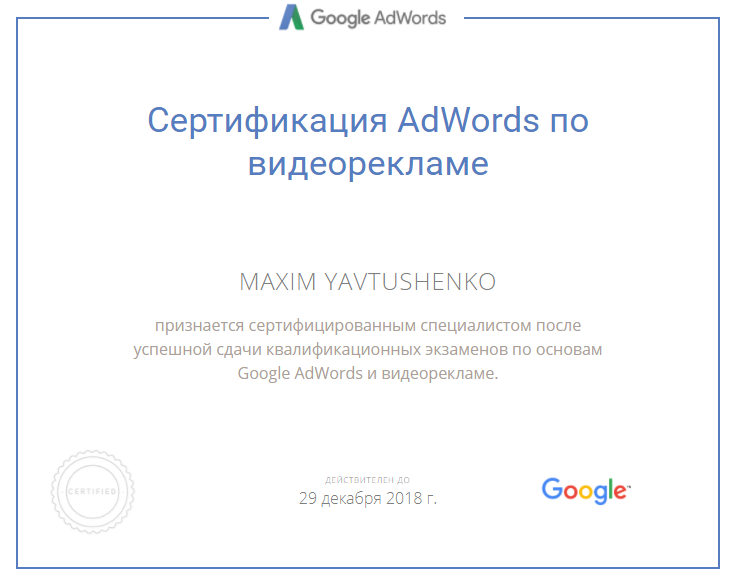 Ekzy — Google AdWords