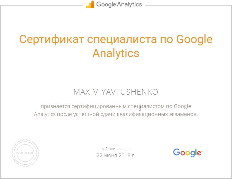 Maxim Ekzy – Google Analytics