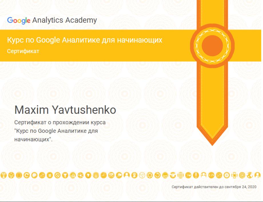 Ekzy — Google Analytics