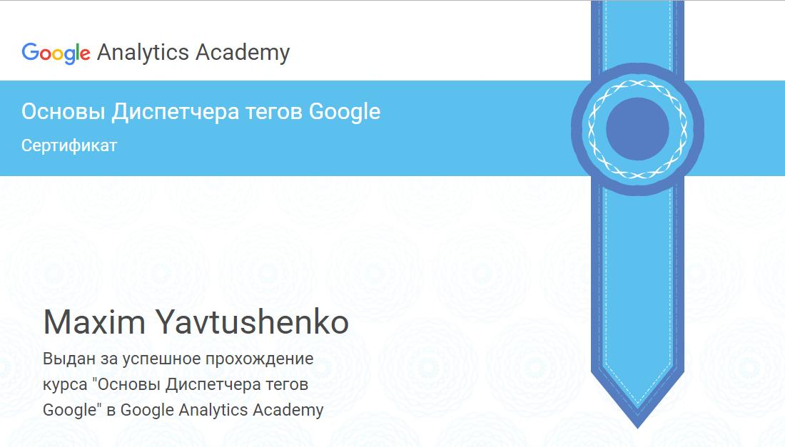 Maxim Ekzy – Google Tag Manager
