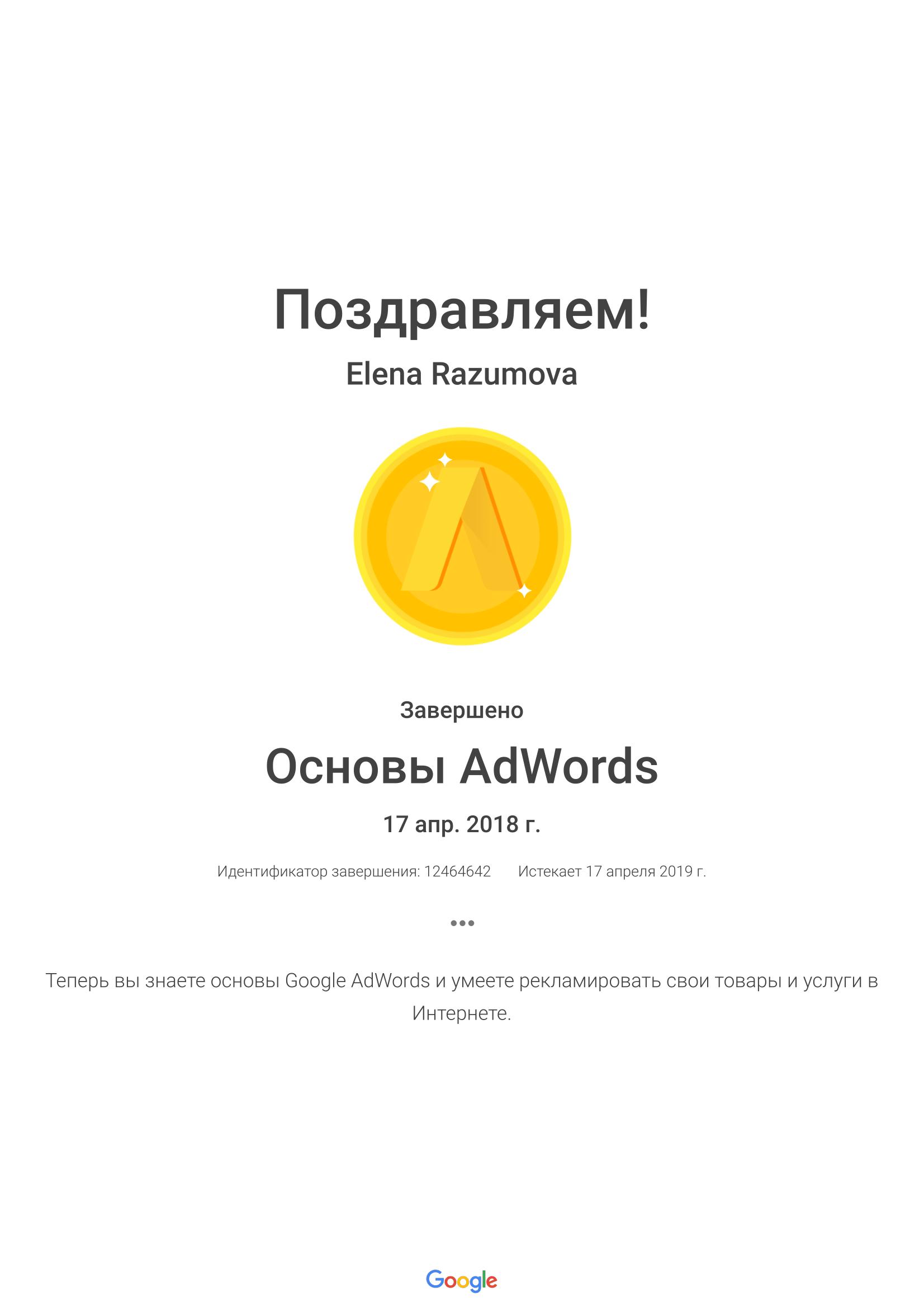 elkris — Google AdWords