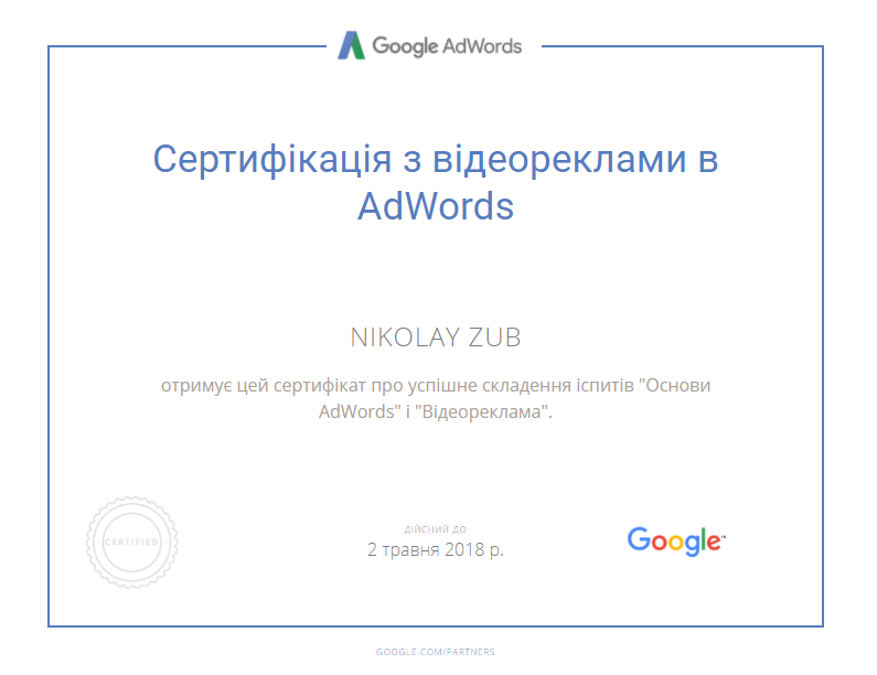 falcon — Google AdWords