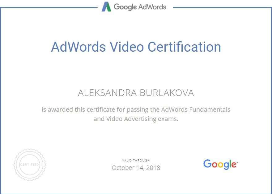 Александра Fenix — Google AdWords