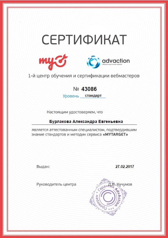Oleksandra Fenix – myTarget