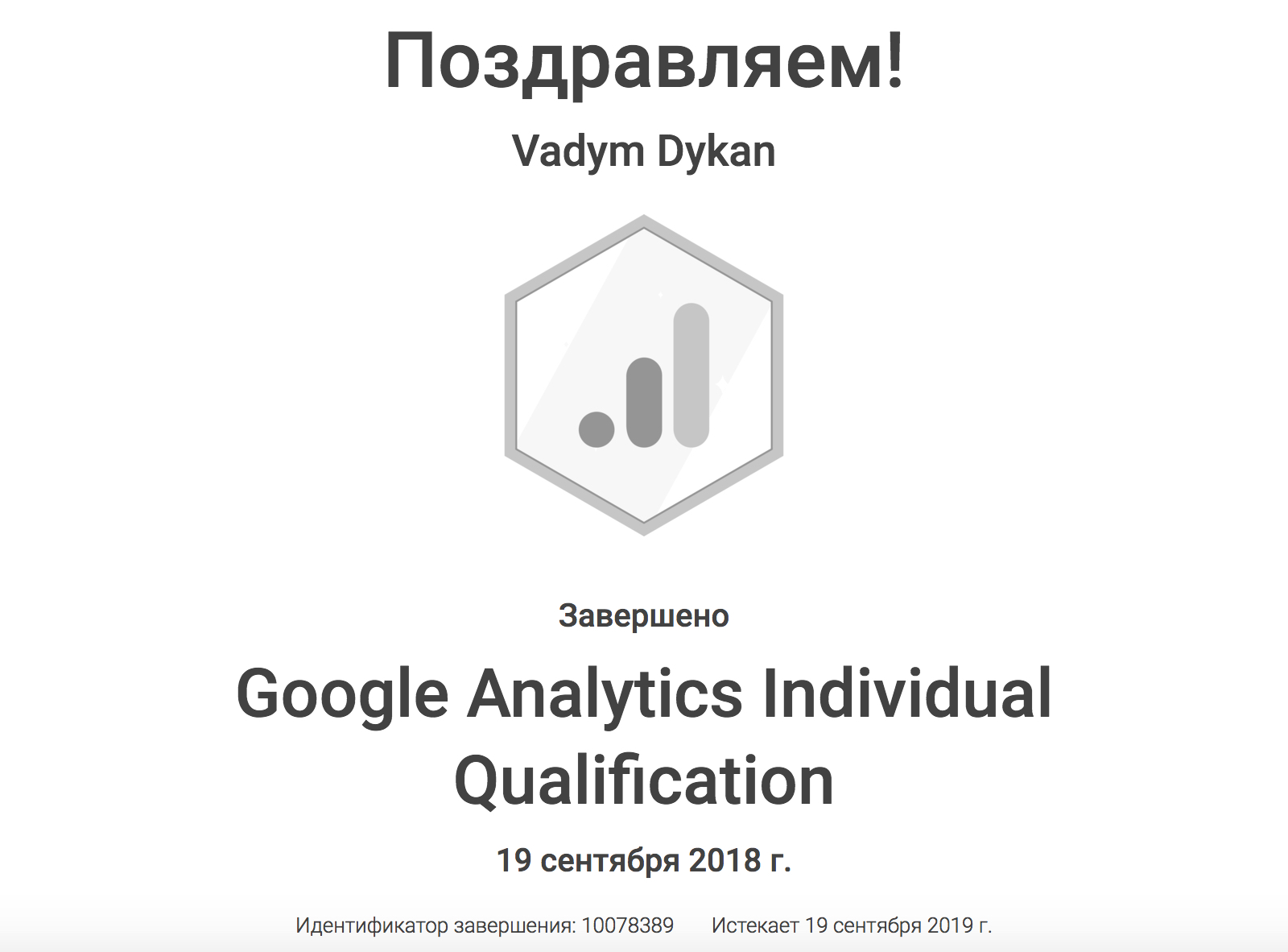 fisher — Google Analytics
