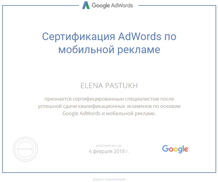 flammy — Google AdWords