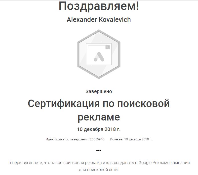 flomaster — Google AdWords