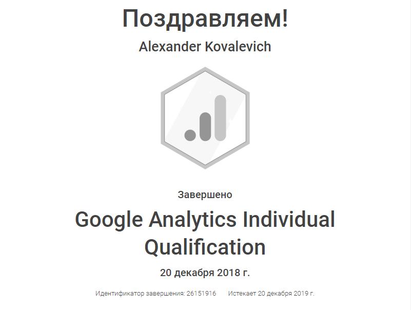flomaster — Google Analytics