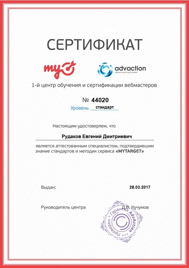 Yevhen Forest – myTarget