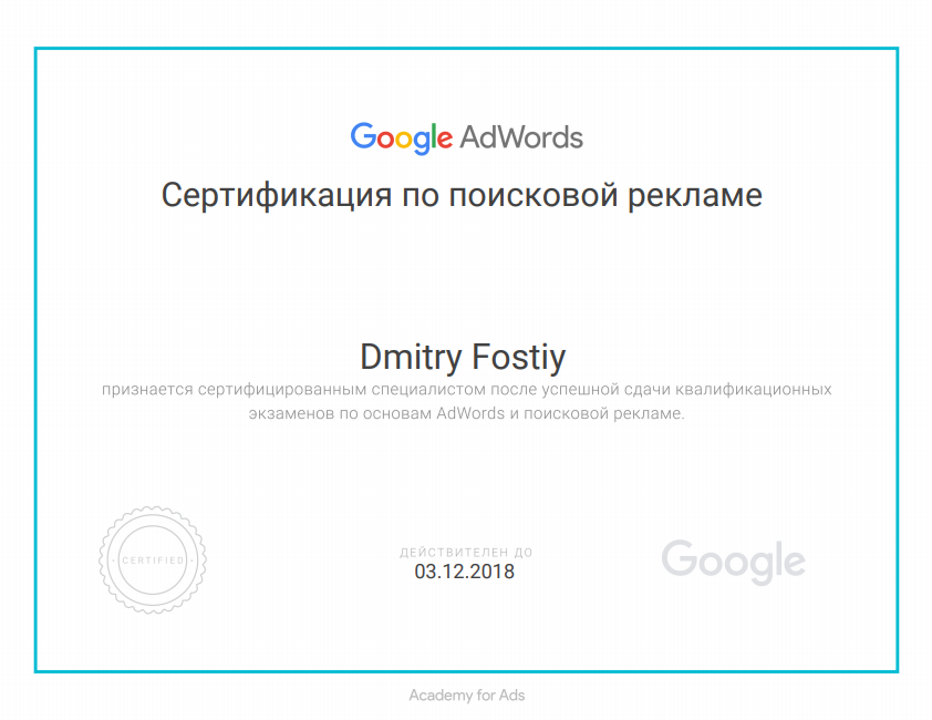 Frost — Google AdWords