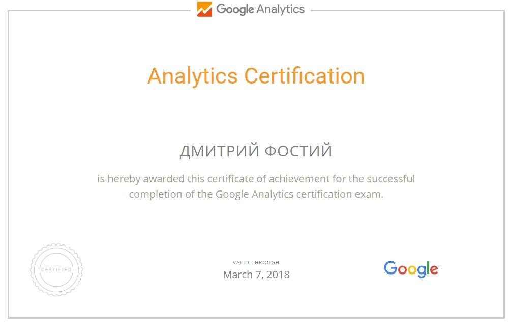 Dmitry Frost – Google Analytics