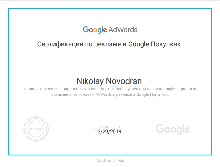 Nikolay fubu – Google AdWords
