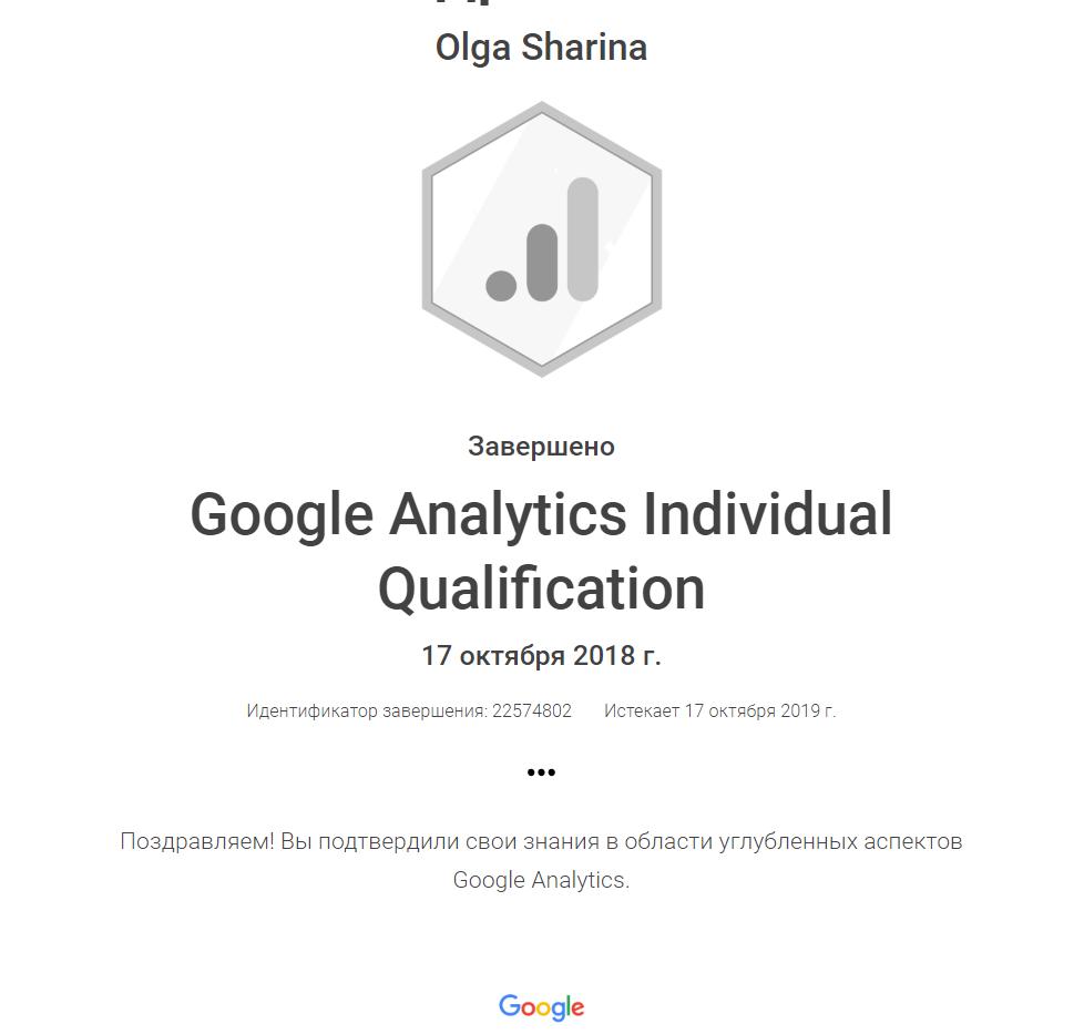Ginger — Google Analytics