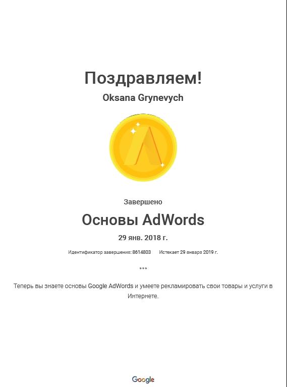 greenwitch — Google AdWords