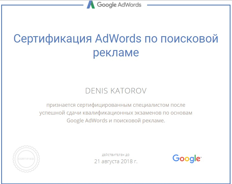 Denis Homka – Google AdWords