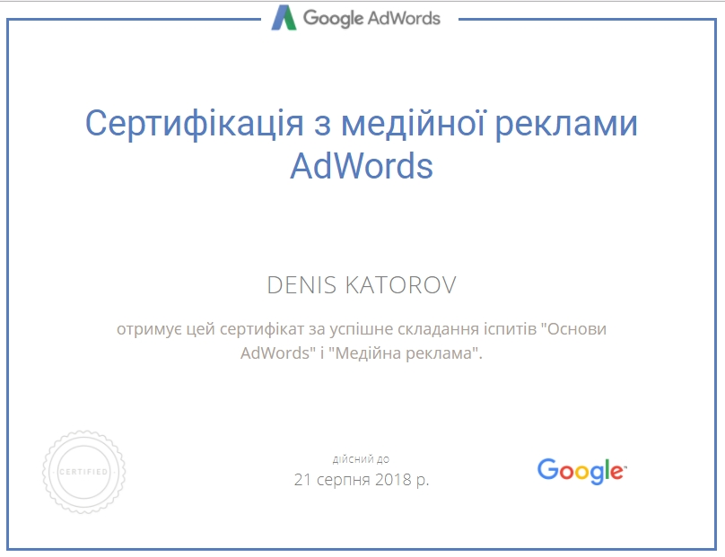 Homka — Google AdWords