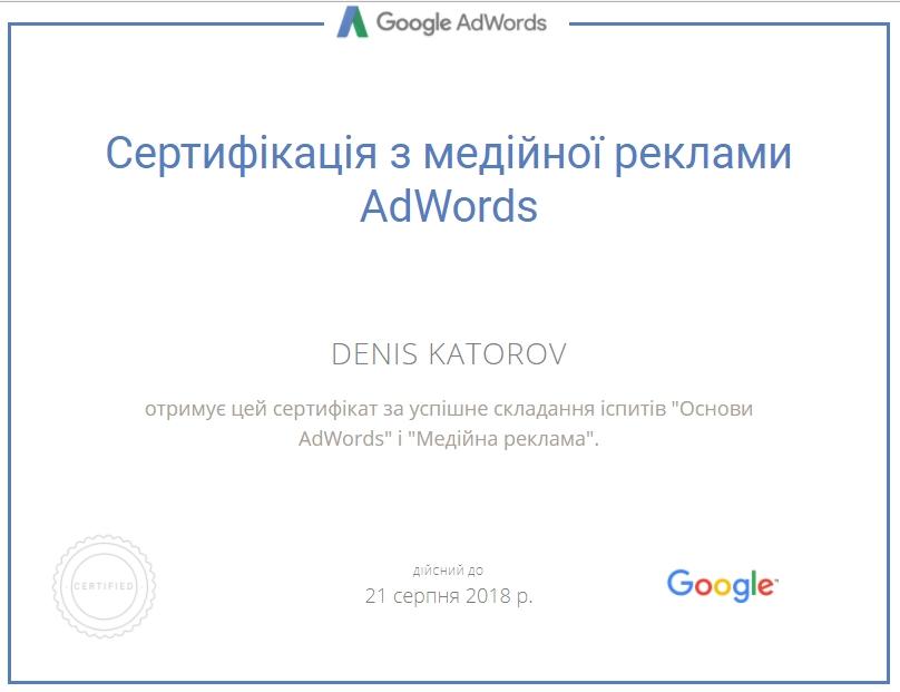 Denis Homka – Google AdWords